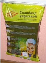 Спанбонд - укрывной материал