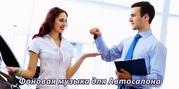 Фоновая музыка помогает повысить продажи,  возвращает клиента снова