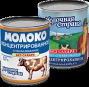 Молоко концентрированное стерилизованное «Молочная страна»