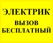 Электромонтаж под ключ Электрик Астана Бесплатный вызов на дом,  офис. Недорого