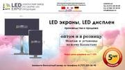 LED экраны,  LED табло,  LED дисплеи,  бегущие строки медиафасады.