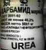 На экспорт минеральные удобрения: карбамид (Urea 46%)
