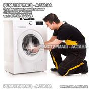 Ремонт стиральных машин в Астане - rem-centre.kz
