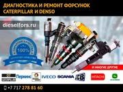 Ремонт насос форсунок двигателей Volvo (Вольво): FH12,  FH13,  FH16