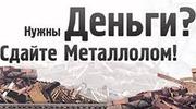 Прием металлолома в городе Астана !