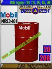 Редукторное масло Mobil Glygoyle (100,  220,  320,  460,  680)  Арт.: MIRED-001 (Купить в Нур-Султане/Астане)