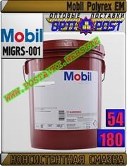 Смазка Mobil Polyrex EM  Арт.: MIGRS-001 (Купить в Нур-Султане/Астане)