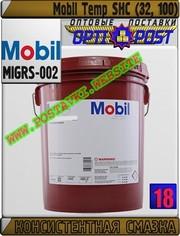 Смазка Mobil Temp SHC (32,  100)  Арт.: MIGRS-002 (Купить в Нур-Султане/Астане)
