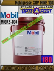 Смазка Mobilgrease XHP MINE 100  Арт.: MIGRS-004 (Купить в Нур-Султане/Астане)