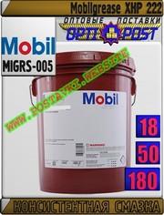 Смазка Mobilgrease XHP 222  Арт.: MIGRS-005 (Купить в Нур-Султане/Астане)