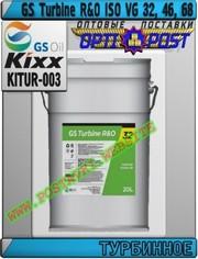 Турбинное масло GS Turbine R&O ISO VG 32 - 68 Арт.: KITUR-003 (Купить в Нур-Султане/Астане)