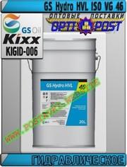 Гидравлическое масло GS Hydro HVL ISO VG 46 Арт.: KIGID-006 (Купить в Нур-Султане/Астане)