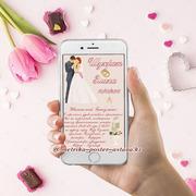 Электронные шакыру на свадьбу приглашения/пригласительные qF(в Нур-Султане/Астане)