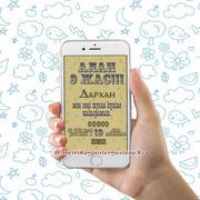 Шакыру электронные приглашения на день рождение пригласительные xm(в Нур-Султане/Астане)