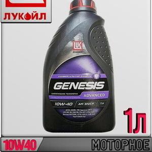 Полусинтетическое моторное масло ЛУКОЙЛ GENESIS ADVANCED 10W40 1л