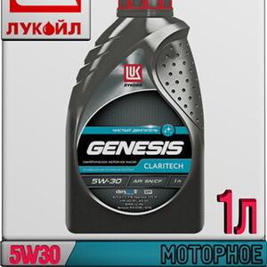 Синтетическое моторное масло ЛУКОЙЛ GENESIS CLARITECH 5W30 1л