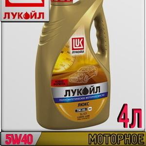 Полусинтетическое моторное масло ЛУКОЙЛ ЛЮКС 5W40 4л