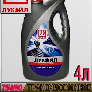 Полусинтетическое трансмиссионное масло ЛУКОЙЛ ТМ-4,  75W90 4л