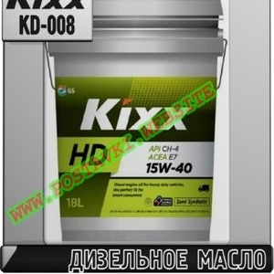 Дизельное моторное масло Kixx HD CH-4 Арт.: KD-008 (Купить в Нур-Султане/Астане)