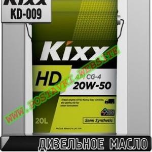 Дизельное моторное масло KIXX HD CG-4 Арт.: KD-009 (Купить в Нур-Султане/Астане)