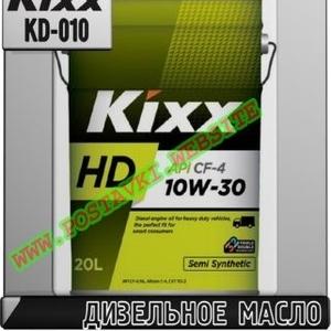 Дизельное моторное масло Kixx HD CF-4  Арт.: KD-010 (Купить в Нур-Султане/Астане)
