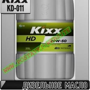 Дизельное моторное масло Kixx HD CF/SF Арт.: KD-011 (Купить в Нур-Султане/Астане)