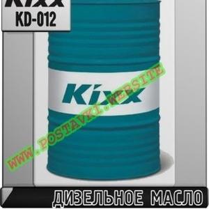 Дизельное моторное масло Kixx HD LS Арт.: KD-012 (Купить в Нур-Султане/Астане)