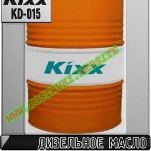 Дизельное моторное масло Kixx HD CF-4 Арт.: KD-015 (Купить в Нур-Султане/Астане)