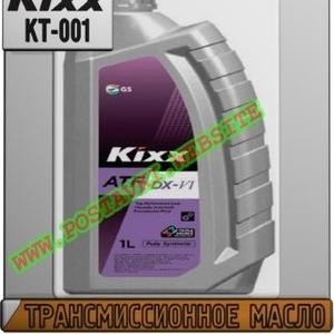Трансмиссионное масло для АКПП Kixx ATF DX-VI Арт.: KT-001 (Купить в Нур-Султане/Астане)
