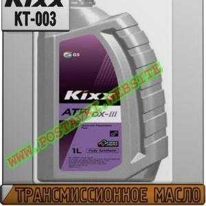 Трансмиссионное масло для АКПП Kixx ATF DX-III Арт.: KT-003 (Купить в Нур-Султане/Астане)