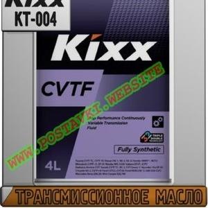 Трансмиссионное масло Kixx CVTF Арт.: KT-004 (Купить в Нур-Султане/Астане)