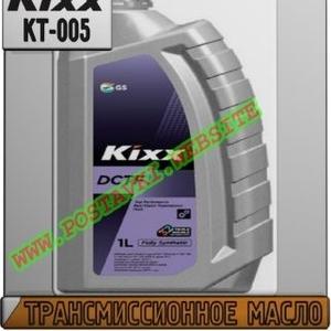 Трансмиссионное масло Kixx DCTF Арт.: KT-005 (Купить в Нур-Султане/Астане)
