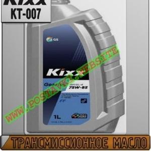 Трансмиссионное масло Kixx Geartec FF GL-4 Арт.: KT-007 (Купить в Нур-Султане/Астане)