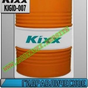 Гидравлическое масло Kixx Hydro HVZ Арт.: KIGID-007 (Купить в Нур-Султане/Астане)