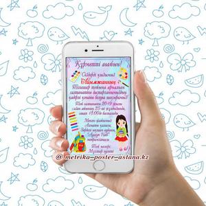 Шакыру тилашар электронные,  пригласительные,  приглашения (в Нур-Султане/Астане)