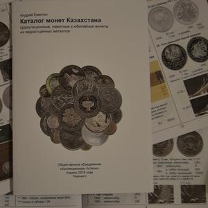 Каталог казахстанских монет