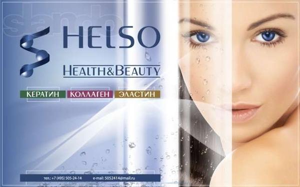 Эластин косметический HELSO 2