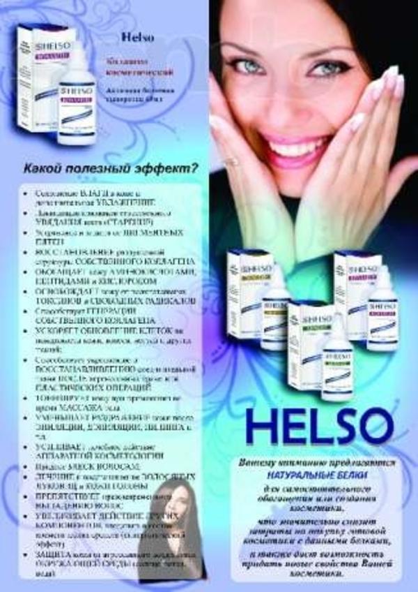 Коллаген косметический HELSO 2