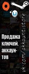 Продажа Аккаунтов / Ключей