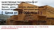 Качественные пиломатериалы от производителя Астана