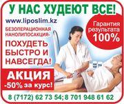 Липосакция –Похудеть быстро и навсегда! 50% скидка