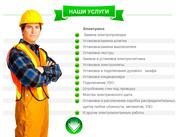 Электрик Астана