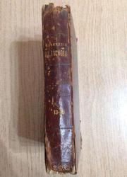 Продам дореволюционную книгу (1903г.,  113лет)