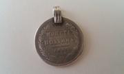 Продам монету полтина чистое серебро 1857 года