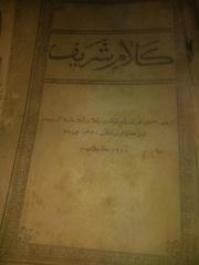 Куран сатылады 1910жылгы